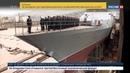 Новости на Россия 24 Владимир Путин взошел на борт корвета Совершенный