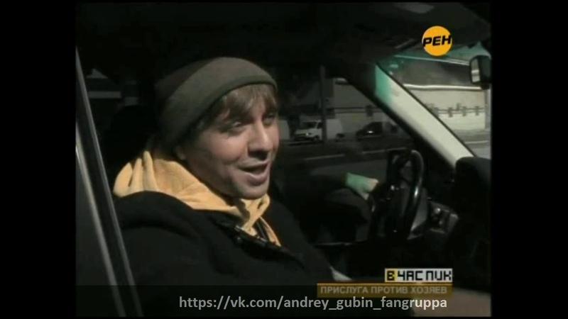 Андрей Губин - В час пик (Прислуга против хозяев) Рен-ТВ (2011 г.)