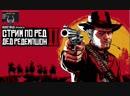 водный мир Мэддисон в Red Dead Redemption 4/11/18 5