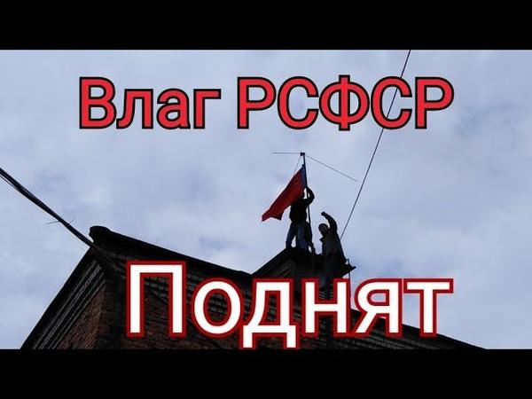 ПОДНЯЛИ ПЕРВЫЙ флаг РСФСР.
