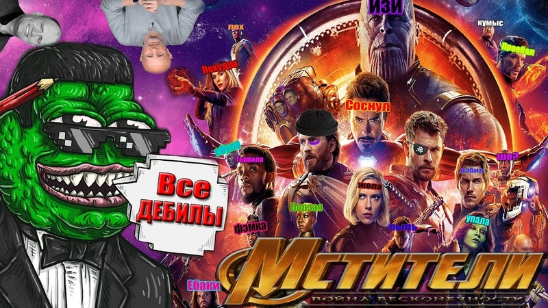WEBM SHOW 14 : Все Киногрехи и Киноляпы Мстители: Война бесконечности