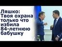 Ляшко ворвался на заседание Кабмина. Гройсман в шоке. Советую посмотреть. Так делается история. Революция ногами. С одной стороны, и Гройсман, и министры, конечно, депутату Ляшко подыгрывают. Но в целом, народ в Украине и в России недоволен работой премье