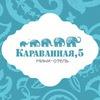 """Отель в Спб, Петербурге, Питере """"Караванная 5"""""""