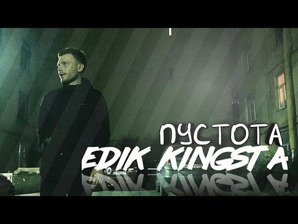 Edik_kingsta - Пустота[FAN MADE]