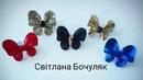 Крихітні метелики з екошкіри Робимо шаблон для метелика ЗАПИТАННЯ ДЛЯ ВІКТОРИНИ