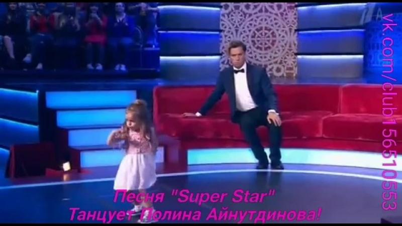 Песня Super Star - Танцует Полина Айнутдинова