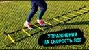 Быстрые Ноги ТОП 15 Упражнений На Координационной Лестнице