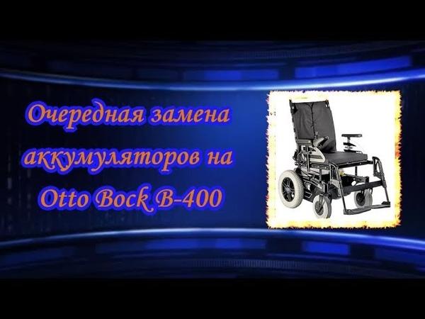 Очередная замена аккумуляторов на Otto Bock В 400