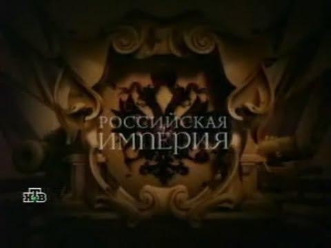 Российская Империя серия 6 Павел I