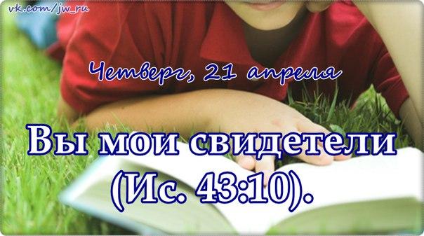 Исследуем Писания каждый день 2016 - Страница 4 H4aAufIqmWs