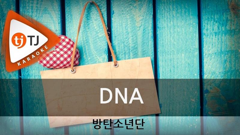 [TJ노래방] DNA - 방탄소년단(BTS) / TJ Karaoke