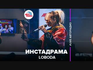 🅰️ LOBODA - Инстадрама (#LIVE Авторадио)