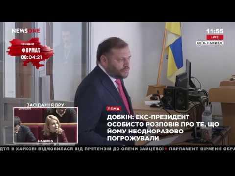 Добкин: во время визита в Харьков в 2014-м году Януковичу угрожала опасность 18.04.18