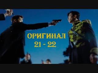 Достоинство императрицы / An Empress's - 21 и 22 / 48 (оригинал без перевода)
