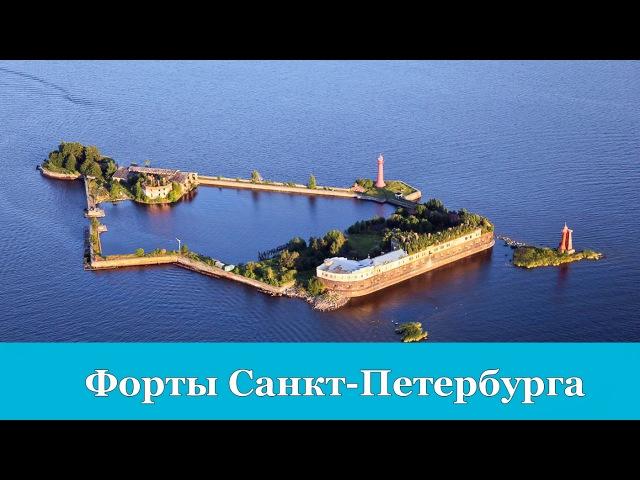 Форты, морская крепость Кронштадт (история)