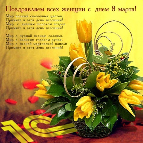 Яндекс поздравления женщины
