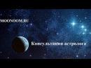 Астрология Рунет