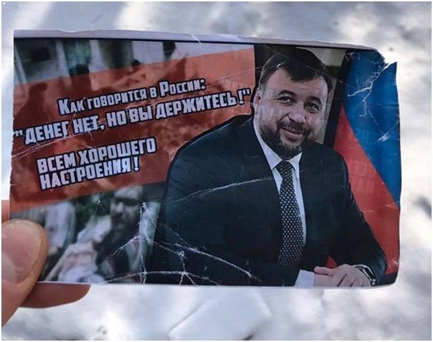 В Донецке появились листовки от главаря