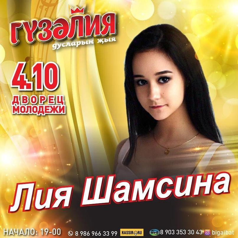 Лия Шамсина | Москва