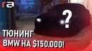 ЖЕСТЬ! ТЮНИНГ МОЕЙ BMW НА $150.000! ТЮНИНГ ДОРОЖЕ МАШИНЫ! RedAge