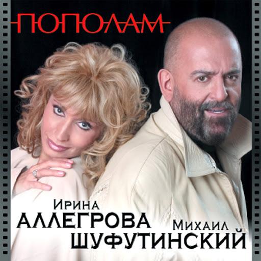 Михаил Шуфутинский альбом Пополам (Popolam)