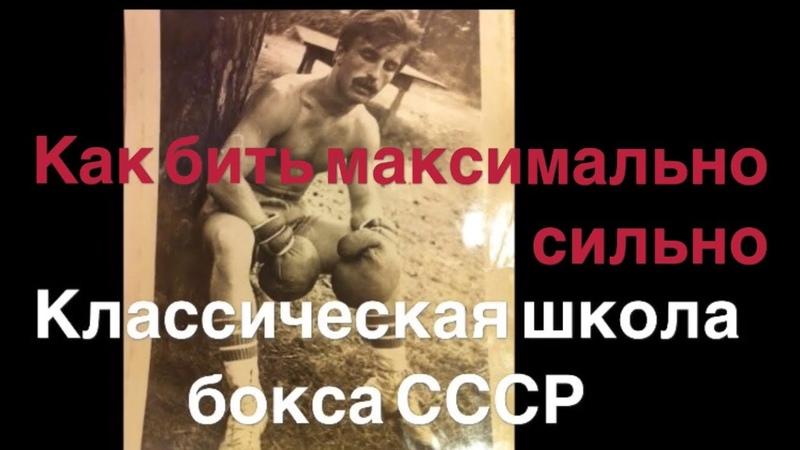 Бокс Как бить нокаутирующий удар Классическая школа бокса СССР