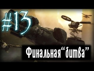 Прохождение James Cameron's Avatar: The Game #13