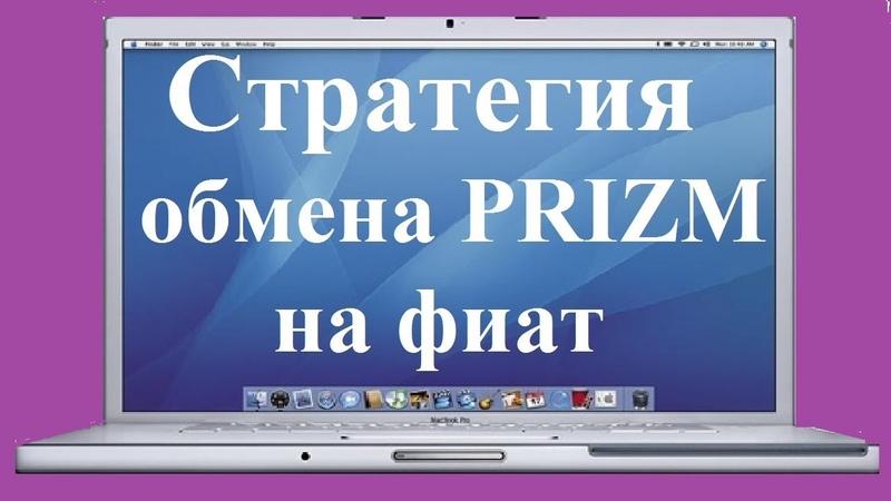 Стратегия обмена PRIZM на ФИАТ - земной БИЗНЕС!