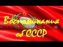 Дедовщина в Советской армии
