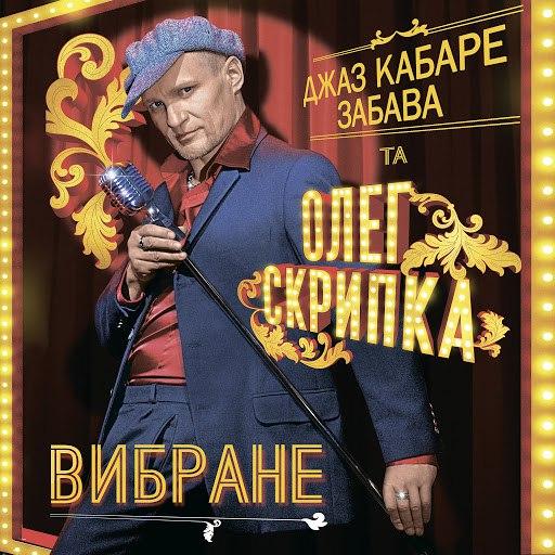 Олег Скрипка альбом Вибране