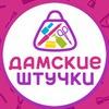 """""""ДАМСКИЕ ШТУЧКИ"""" - маникюрный магазин"""