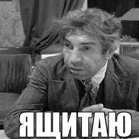Максим Руднев