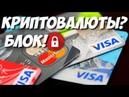 Криптовалюта как вывести на карту банка и потерять всё l За что блокируют счета и карты