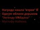 Полное видео Награда нашла героя в Одессе облили не чистотами легенду Майдана Мустафу Найема