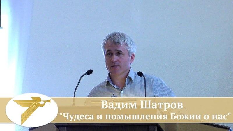 Вадим Шатров - Чудеса и помышления Божии о нас