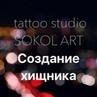 Sokol elena 21 tattoo video