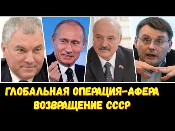 НАЧАЛОСЬ. Володин предложил изменить конституцию. Федоров говорит об объединении с Белоруссией.