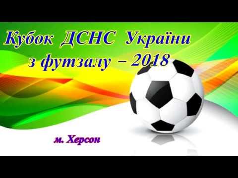 У м.Херсоні пройшов турнір на Кубок ДСНС України з футзалу