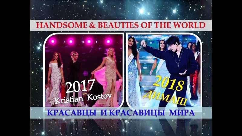 (RUS/ENG) DIMASH/KRISTIAN - HANDSOME BEAUTIES OF THE WORLD. Красавцы и красавицы мира