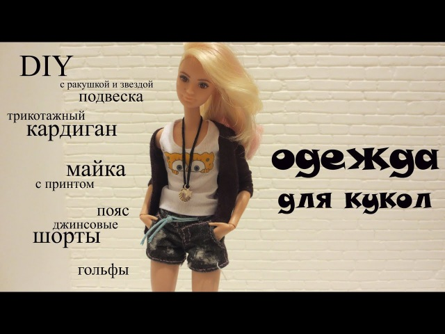 Как сшить одежду для куклы: Шорты, майку, кардиган, гольфы. Для кукол Monster High, Barbie и др. 1/6