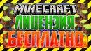 🎁 КАК ПОЛУЧИТЬ СТО ЛИЦЕНЗИЙ МАЙНКРАФТ 🎁 С ПОЛНЫМ ДОСТУПОМ БЕСПЛАТНО ЛУЧШИЙ СПОСОБ Minecraft 2018