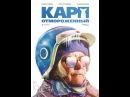Карп отмороженный (2017) — КиноПоиск