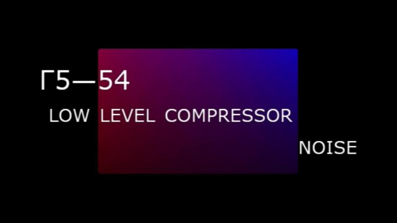 Г5—54 - Live @ Mikrogorod | low level compressor noise