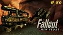 ЛОВУШКА ДЛЯ ТУРИСТА ► Fallout: New Vegas 20