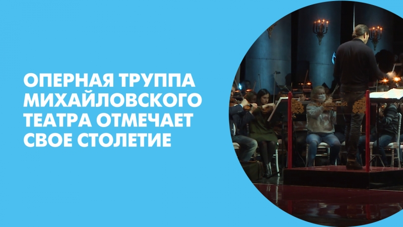 Оперная труппа Михайловского театра отмечает свое столетие