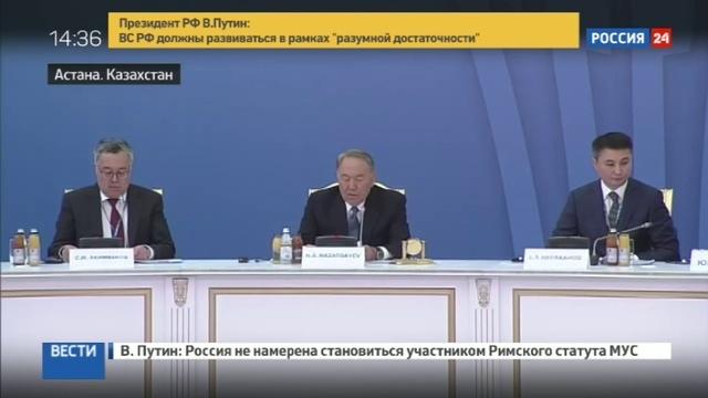 Новости на Россия 24 Астанинский форум столкновение политических звезд рождает новые миры смотреть онлайн без регистрации