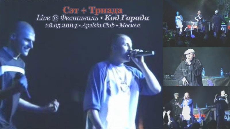 Сэт Триада • Live @ Фестиваль • Код Города • 28.05.2004 • Apelsin Club • Москва