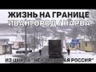 Ивангород / Нарва. Жизнь на границе