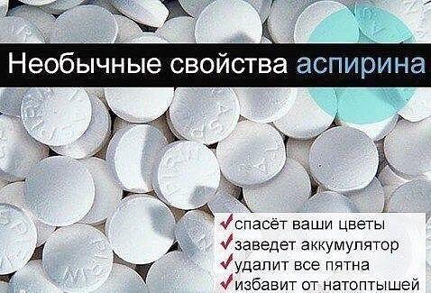 АСПИРИН - НАСТОЯЩЕЕ ЧУДО В ТАБЛЕТКАХ! Применение в быту – 9 УНИКАЛЬНЫХ СОВЕТОВ. Аспирин используется не только в медицине, что всем известно, но и широко применяют в быту, не по прямому назначению, как говорится. Об этом ниже: 1. Напомним, что если в воде, которая находится в вазе с цветами, растворена таблетка аспирина, то цветы дольше будут сохранять красоту и радовать окружающих, но этот фокус знают многие. 2. Если продолжать тему флоры, и влияния на нее аспирина, то с помощью изобретенного…