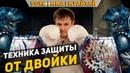 Защита от двойки - БОКС | MMA | МУАЙТАЙ pfobnf jn ldjqrb - ,jrc | mma | vefqnfq